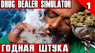 Drug Dealer Simulator - обзор и прохождение самого криминального симулятора на ПК #1
