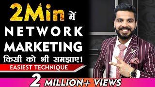 किसी को भी 2 मिनट में समझाए Network Marketing Concept | Presentation | MLM Story
