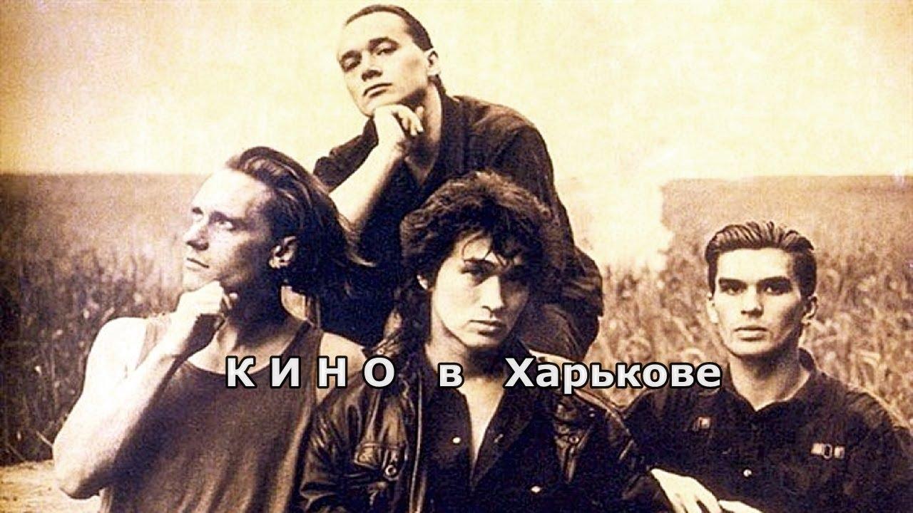 Группа Кино в Харькове (день и вечер)