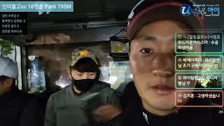 캡틴조백균 골프TV님 인터불고cc .후반  라이브 방송