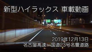 車載] 新型ハイラックス 走行動画 名古屋高速-名豊道路 - YouTube