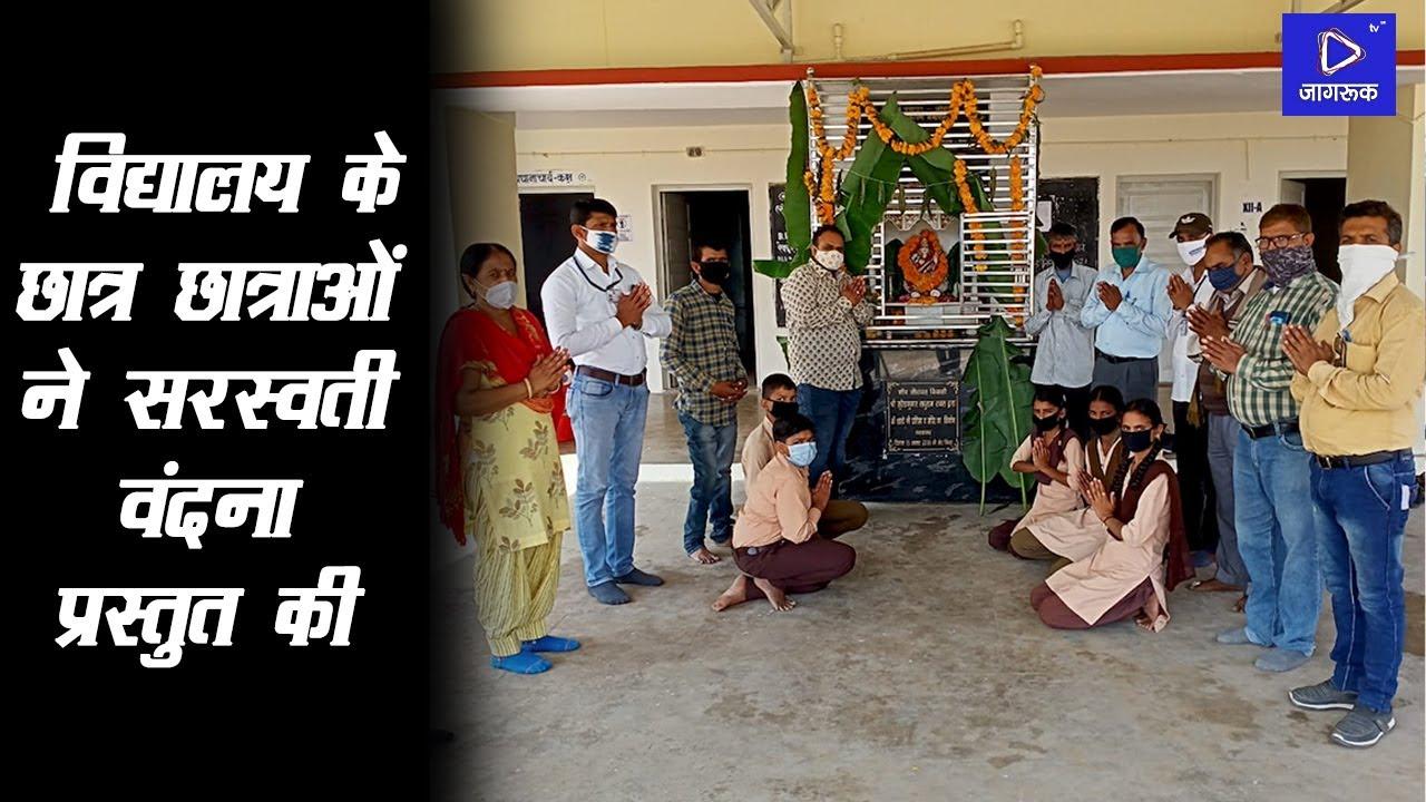 जीरावल : विद्या की देवी Sarswati Mata का प्राकट्योत्सव Vasant Panchmi पर्व का आयोजन किया गया