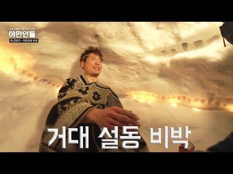 [야만인들] 09. 설동 비박 캠핑| 울릉도 나리분지 백패킹