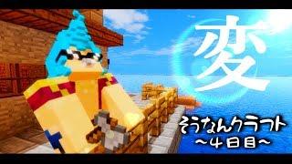 【Minecraft】遭難クラフト4日目~ワンピースを求めて【ゆっくり実況】