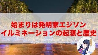 【お天気雑学】イルミネーションの起源は?