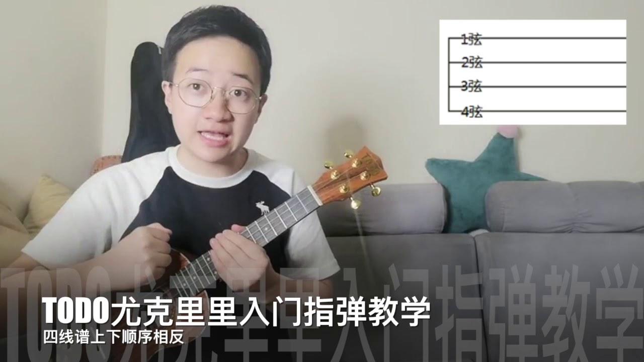 【TODO烏克麗麗入門教學 - 指彈】第二集《認識四線譜與C大調音階》(10集視頻打開ukulele指彈大門 - YouTube