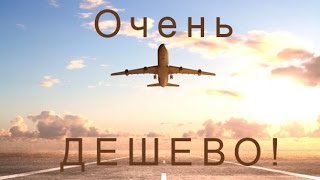Как купить Самые Дешевые Авиабилеты(http://travel.hotels-life.com/ Самые Дешевые Авиабилеты на этом сайте. Поиск осуществляется по сотням авиакомпаний мира!, 2015-09-28T19:54:50.000Z)