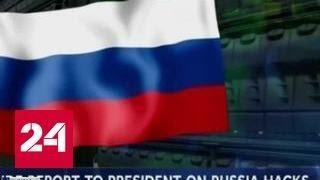 Русские устроили праздник: расследование кибератак в США превратилось в театр абсурда