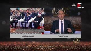 عمرو أديب تعليقاً على أسعار الدواجن: