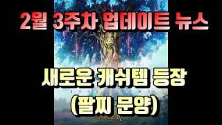 리니지M 2월3주차 업데이트뉴스 설명 및 리뷰(또 새로운 캐쉬템이? 팔찌등장) BJ동백