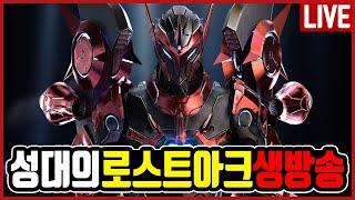 로스트아크 생방송] 스카우터 길잡이방, 기공사 초대석 6시 시작입니다~!