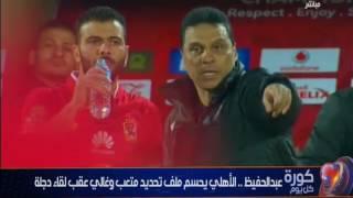 كورة كل يوم | آخر أخبار النادي الاهلي بعد الفوز علي المقاولون العرب