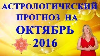 Астрологический прогноз на октябрь 2016.  Ведическая астрология