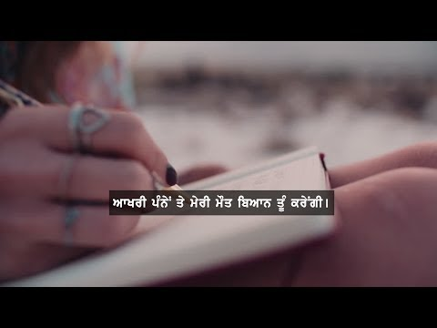 Akhri Panna - Heart Touching Punjabi Shayari | Broken Heart Sad Shayari