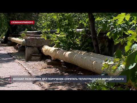 НТС Севастополь: Развожаев дал поручение спрятать теплотрассу на улице Володарского