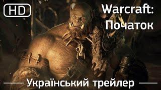 Warcraft: Початок (Warcraft) 2016. Офіційний український трейлер [1080р]