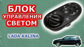 Блок управления светом Lada Kalina