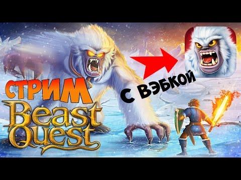 BEAST QUEST - СТРИМ на АНДРОИД📱 [прохождение сюжета RPG-игры]