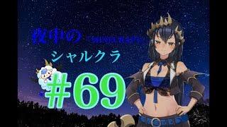 [LIVE] 【Minecraft】シャルクラ #69【島村シャルロット / ハニスト】