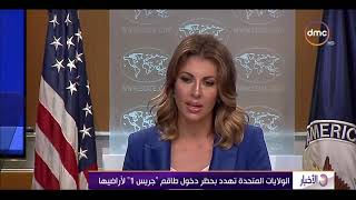 """الأخبار - الولايات المتحدة تهدد بحظر دخول طاقم """" جريس 1""""لأراضيها"""