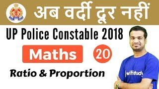 10:30 PM - UP Police 2018 | Maths by Naman Sir | Ratio & Proportion