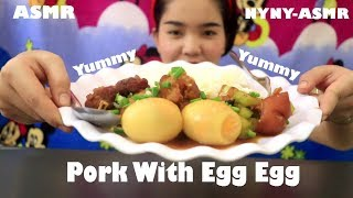 ASMR Eating Sounds Pork With Egg | NYNY-ASMR
