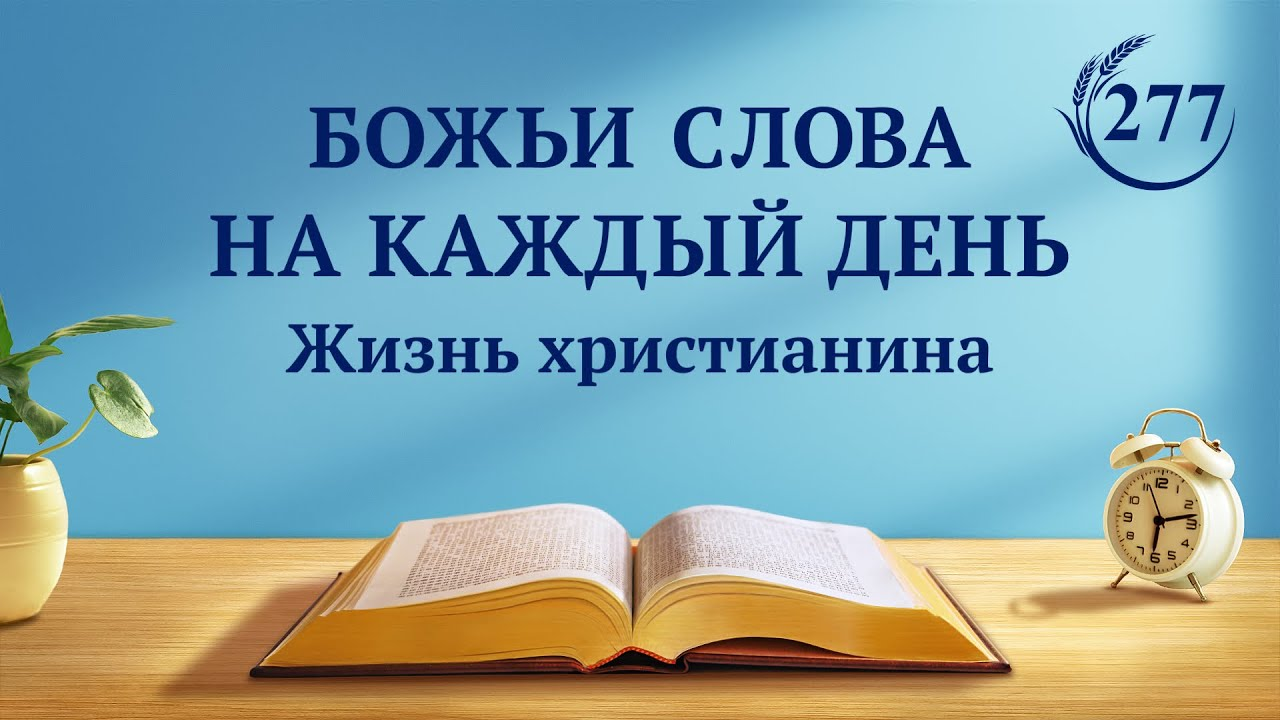 Божьи слова на каждый день | «Об именах и личности» | (отрывок 277)