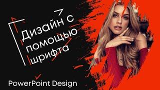 Стильные примеры презентаций Design PowerPoint
