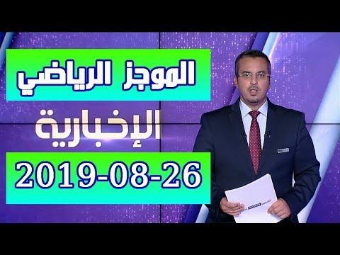 Photo of اخبار الرياضة bein sport اليوم 26-08-2019 – الرياضة