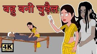 Hindi Kahaniya  Moral stories  Hindi stories  Kahaniya
