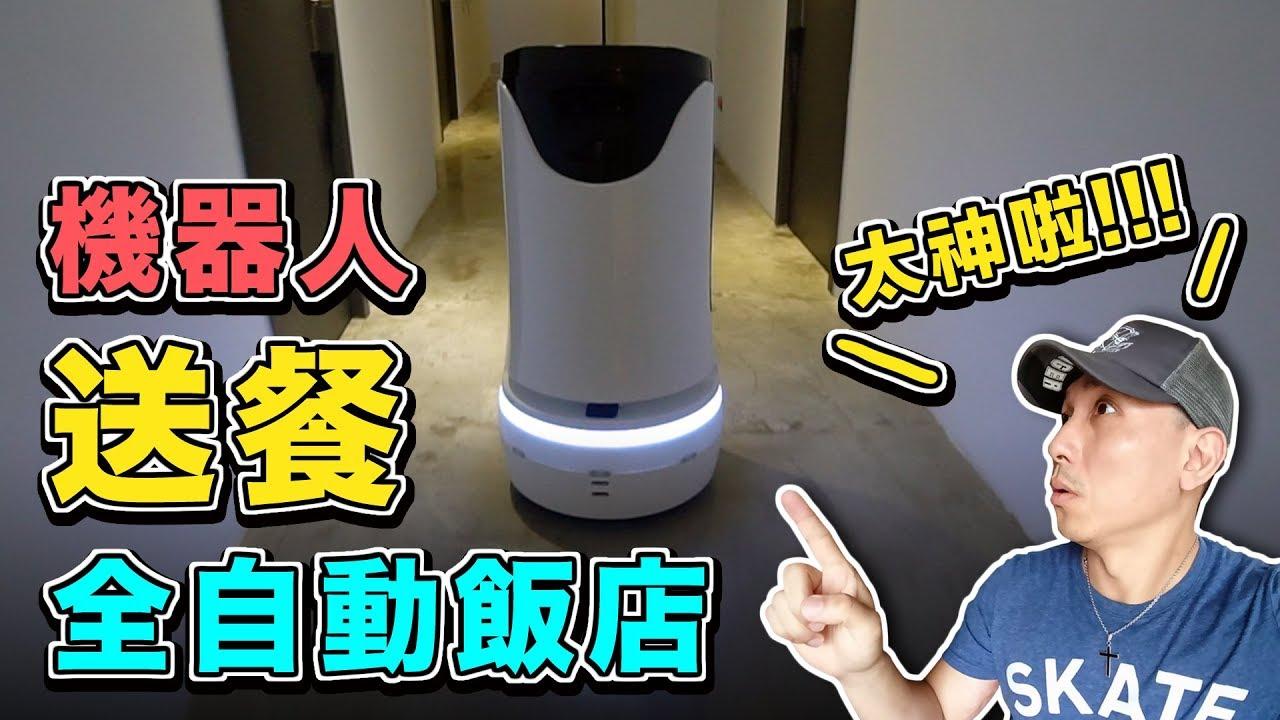 太神啦!全自動無人旅館 機器人送餐服務   臺中鵲絲旅店 背包客首選 CP值超高 - YouTube