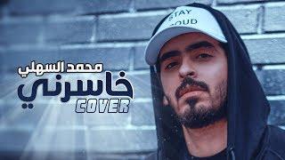 محمد السهلي - خاسرني 2018 Cover