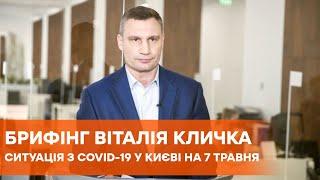 Коронавирус 7 мая Виталий Кличко о распространении Covid 19 в Киеве