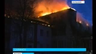 Крупный пожар на тренировочной базе ФК «Мордовия»(, 2014-04-09T13:44:18.000Z)