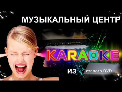 МУЗЫКАЛЬНЫЙ ЦЕНТР С КАРАОКЕ из старого DVD