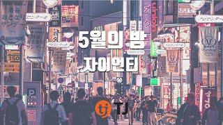 [TJ노래방] 5월의밤 - 자이언티 / TJ Karaoke