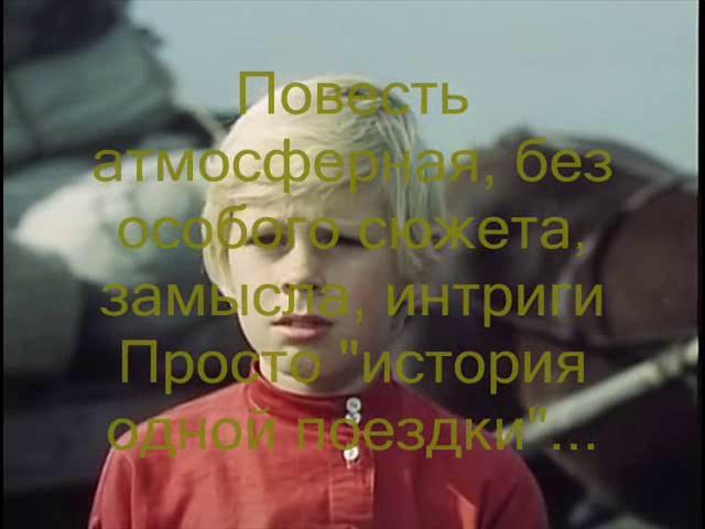Изображение предпросмотра прочтения – ЕленаПлешивцева представляет буктрейлер кпроизведению «Чехов Степь» А.П.Чехова