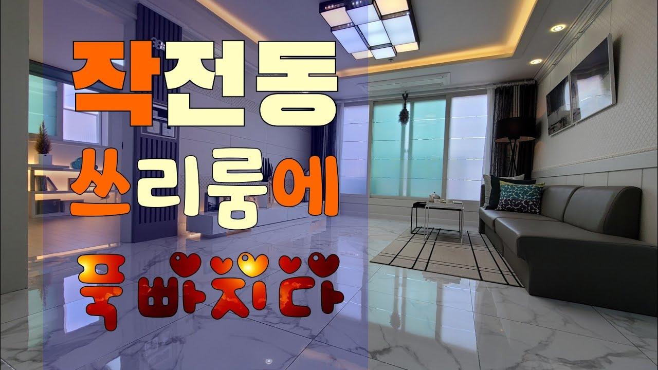 [인천빌라매매][작전동 신축빌라] - 33평형 인테리어도 예쁜 부평IC 인근 최고의집