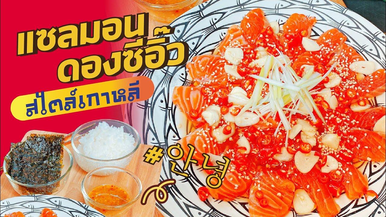 แซลมอนดองซีอิ๊ว ฉ่ำๆ! | อิ่มอร่อยกับตราแม่ครัว EP.176