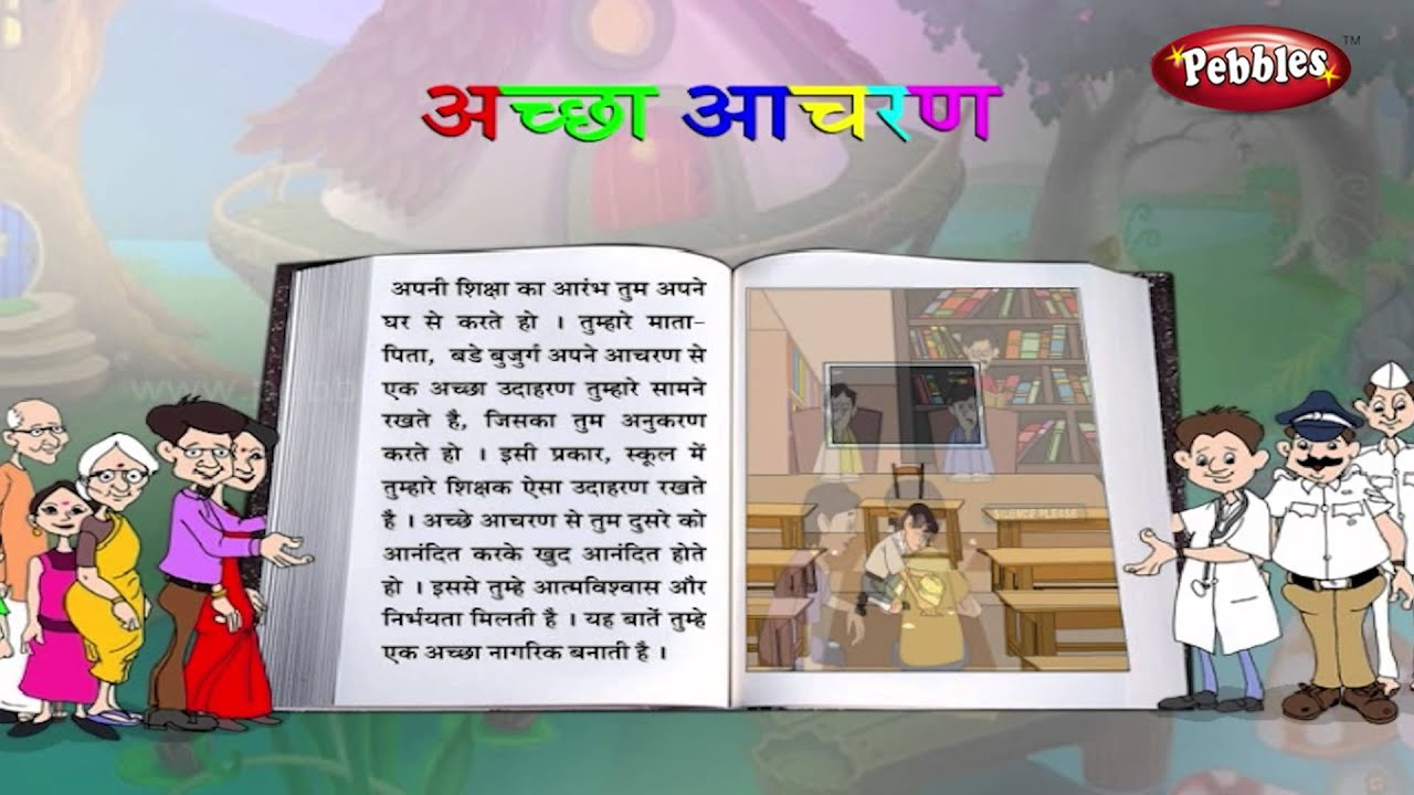 good manners for kids in hindi good manners videos for children  good manners for kids in hindi good manners videos for children good manners and habits