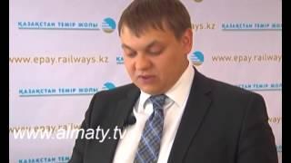 Электронные ж/д билеты появились в Казахстане(, 2014-03-27T04:30:03.000Z)