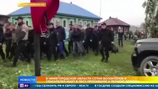 Видео с места поисков пропавшей под Нижним Новгородом 5-летней девочки