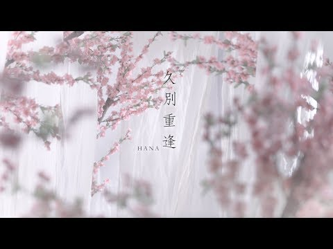 "HANA菊梓喬 - 久別重逢 (劇集 ""三生三世十里桃花"" 主題曲) Official MV"