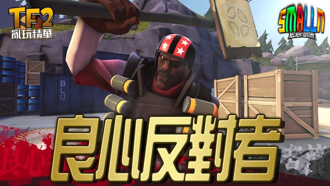 【TF2絕地要塞2】抗議!抗議!良心反對者!|亂玩精華【小N SmallN】 - YouTube