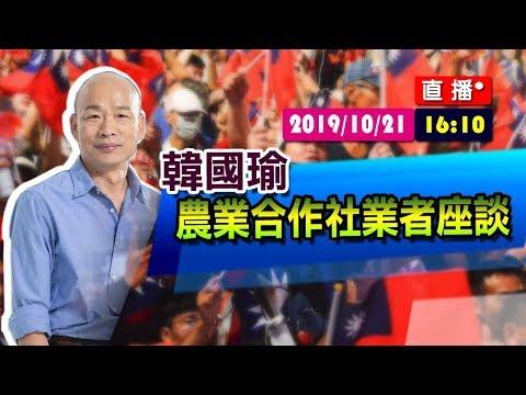 【現場直擊】韓國瑜 農業合作社業者座談#中視新聞LIVE直播