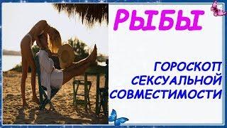 Гороскоп секс совместимости Рыб с другими знаками Зодиака Партнеры Рыб Гороскоп Рыбы