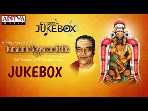 Sri Muthiswamy Dikshitar's Kamalamba Navavarana Krithis Vol 1 Jukebox II D.K.Jayaraman