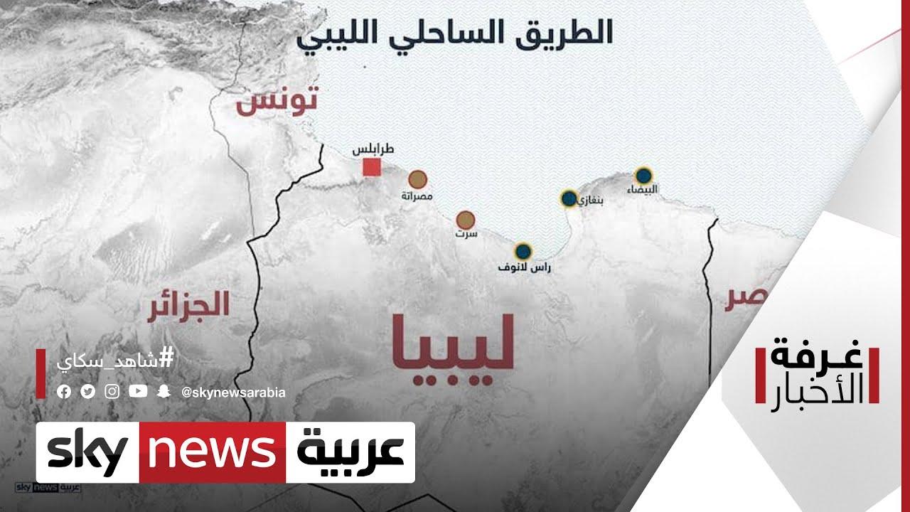 ليبيا.. فتح الطريق الساحلي والعملية السياسية | #غرفة_الأخبار  - نشر قبل 3 ساعة