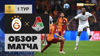 18.09.2018 Галатасарай - Локомотив. 3:0. Обзор матча