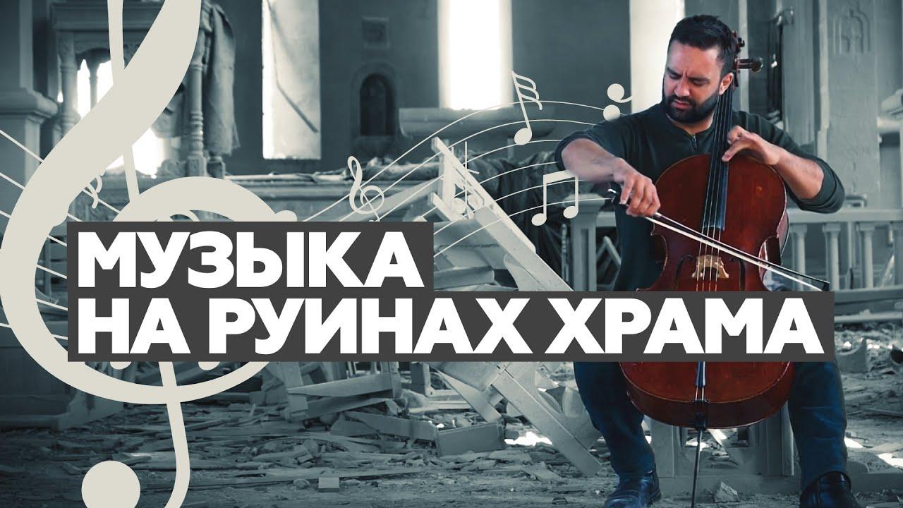 В Карабахе музыкант сыграл на виолончели в разрушенном соборе